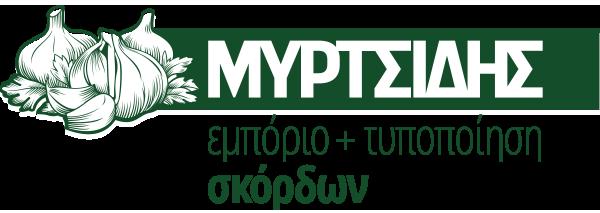 Σκόρδο Μυρτσίδης